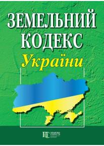 Земельний кодекс України фото