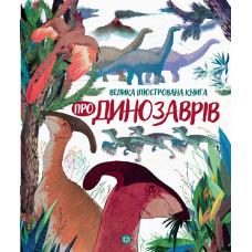 Велика ілюстрована книга про динозаврів фото