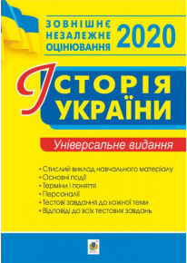 Історія України. Комплексне видання для підготовки до ЗНО фото