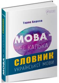 Мова – не калька: словник української мови фото