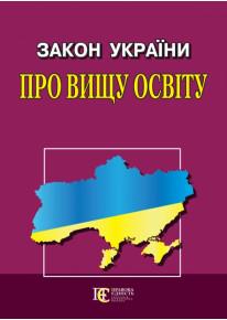 Закон України «Про вищу освіту» фото