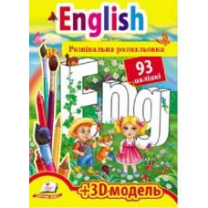English. Розвивальна розмальовка фото
