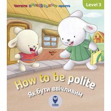 How to be polite? Як бути ввічливим? (читати англійською просто) фото