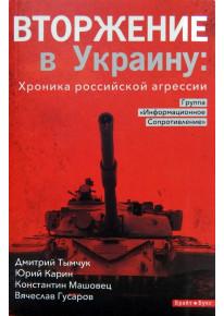 Вторжение в Украину: Хроника российской агрессии фото