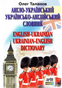 Англо-український, українсько-англійский словник. 35 000 слів фото