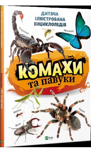 Комахи та павуки