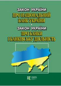 Закон України «Про Національний банк України» фото