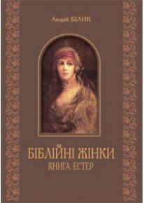 Біблійні жінки. Книга Естер фото