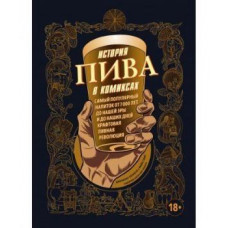 Історія пива в коміксах (рос.) фото