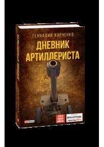 Дневник артиллериста фото