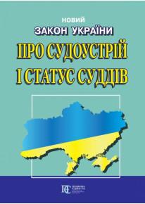 Закон України «Про судоустрій і статус суддів» фото