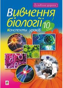Вивчення біології. 10 клас. Конспекти уроків фото
