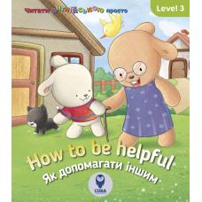 How to be helpful. Як допомагати іншим (читати англійською просто) фото