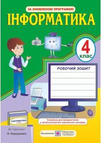 Інформатика. 4 клас. Робочий зошит (до підруч. Коршунової О.) фото