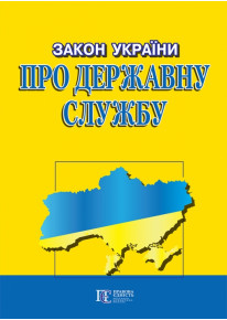 Закон України «Про державну службу» фото