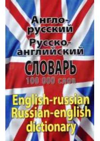 Англо-русский. Русско-английский словарь. 100 000 слов фото