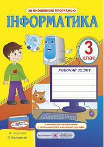 Інформатика. 3 клас. Робочий зошит (до підручн., О. Коршунової) фото
