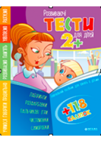 Розвиваючі тести для дітей. 2+ (+118 наліпок) фото
