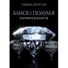 Блиск і полум'я. Біографія діамантів фото