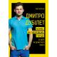 Дмитро Дубілет. Бізнес на здоровому глузді. 50 ідей, як домогтися свого фото