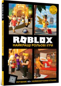 Roblox Найкращі рольові ігри фото