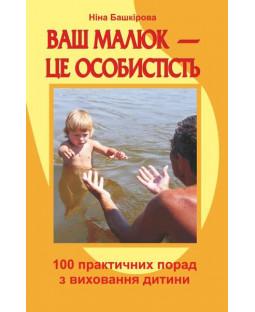 Ваш малюк — це особистість: 100 практичних порад з виховання дитини фото