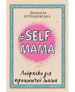 #Selfmama. Лайфхаки для працюючої мами фото