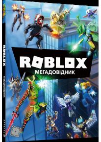 Roblox. Мегадовідник фото