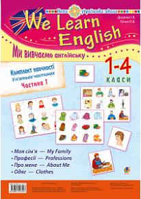 """Комплект наочності """"We learn English"""" (""""Ми вивчаємо англійську"""") : 1-4 класи (Частина 1) фото"""