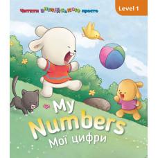 My Numbers. Мої цифри. Level 1 фото