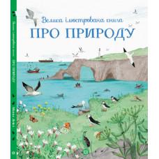 Велика ілюстрована книга ПРО ПРИРОДУ фото