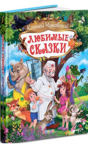 Сборник сказок. Корней Чуковский. Любимые сказки