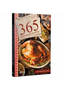 365 рецептов вкусных блюд на каждый день фото
