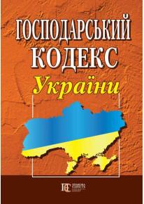 Господарський кодекс України фото