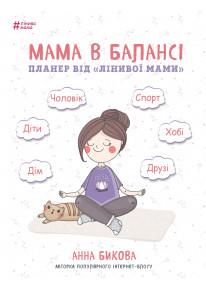 """Мама в балансі. Планер """"лінивої мами"""" фото"""