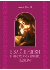 Біблійні жінки в книгах Ісуса Навина, Суддів, Рут фото