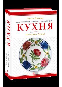 1-ша українська загально-практична кухня фото