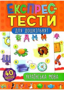 Експрес-тести для дошкільнят. Українська мова фото