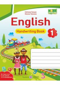 English. Зошит для письма з англійської мови для учнів 1 класу (до підручн. С. Гунько) фото