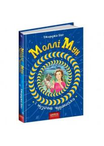 Моллі Мун і Музичне чудовисько фото