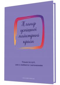 Планер успішної майстрині краси (фіолетовий) фото