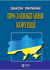 Закон України «Про запобігання корупції» фото