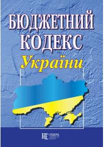 Бюджетний кодекс України фото