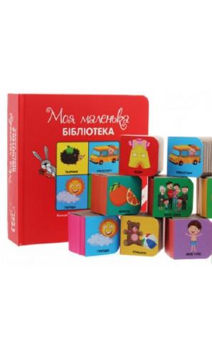"""Колекція з 9 книжок-кубиків """"Перші слова"""""""