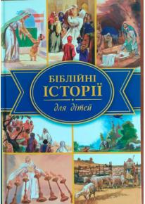 Біблійні історії для дітей фото