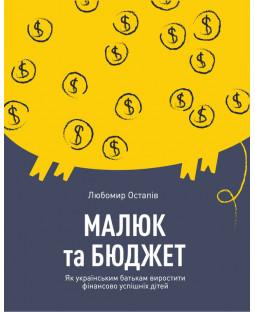 Малюк та бюджет. Як українським батькам виховати фінансово успішних дітей фото