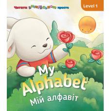 My alphabet. Мій алфавіт. Level 1 фото
