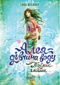 Алея — дівчина води. Поклик глибин фото