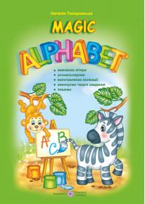 Magic Alphabet. Чарівний алфавіт фото