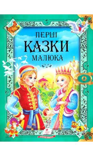 Перші казки малюкам